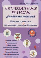 Необычная книга для обычных родителей. Простые ответы на самые част(н)ые вопросы