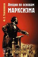 Лекции по основам марксизма