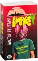 Empire V (м)
