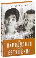 Евгений Евтушенко и Белла Ахмадулина. Одна таинственная страсть...