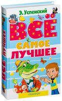 Эдуард Успенский. Всё самое лучшее