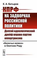КПРФ на задворках российской политики. Долгий идеологический дрейф вправо партии оппортунизма