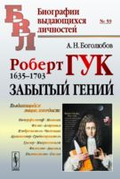 Роберт Гук. 1635-1703. Забытый гений (м)