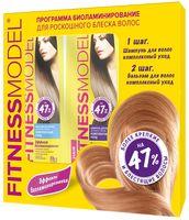 """Подарочный набор """"Fitness model"""" (шампунь, бальзам для волос)"""