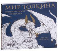 Мир Толкина. Фантастические существа