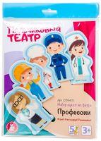 """Пальчиковый театр """"Профессии"""""""