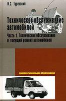 Техническое обслуживание автомобилей. В 2-х книгах. Книга 1. Техническое обслуживание и текущий ремонт автомобилей