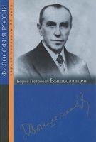 Борис Петрович Вышеславцев