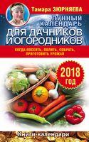 Лунный календарь для дачников и огородников на 2018 год. Как посеять, полить, собрать, приготовить урожай