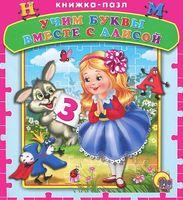 Учим буквы вместе с Алисой. Книжка-пазл