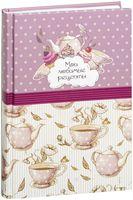 Мои любимые рецепты. Книга для записи рецептов (Розовое чаепитие)