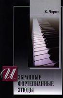 Избранные фортепианные этюды. Карл Черни