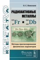 Радиоактивные металлы франций и дубний. Методы прогнозирования физических параметров
