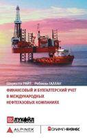 Финансовый и бухгалтерский учет в международных нефтегазовых компаниях