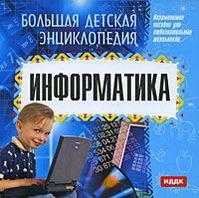 Большая детская энциклопедия. Информатика