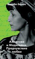 Ахматова и Модильяни. Предчувствие любви (м)