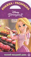 Принцессы Disney. Самый сладкий день