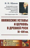 Княжеские уставы и церковь в Древней Руси XI-XIV века (м)