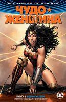 Вселенная DC. Rebirth. Чудо-Женщина. Кн. 4. Богоискатели