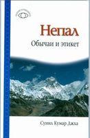 Непал. Обычаи и этикет