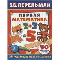 Первая математика