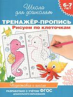 Тренажер-пропись. Рисуем по клеточкам. 6-7 лет
