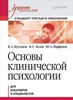 Основы клинической психологии. Стандарт третьего поколения