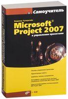 Microsoft Project 2007 в управлении проектами (+ CD)