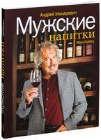 Мужские напитки, или Занимательная наркология - 2 (м)