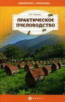 Практическое пчеловодство: теория и опыт