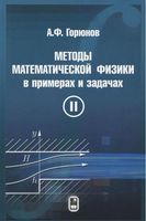 Методы математической физики в примерах и задачах. В 2 томах. Том 2
