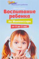 Воспитание ребенка по Монтессори от 0 до 3 лет