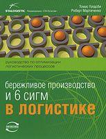 Бережливое производство и 6 сигм в логистике. Руководство по оптимизации логистических процессов