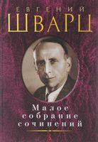 Евгений Шварц. Малое собрание сочинений
