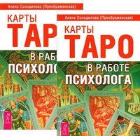 Карты Таро в работе психолога (комплект из 2-х книг)