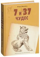 7 и 37 чудес. Книга 2. От Африки до Индии