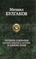 Михаил Булгаков. Полное собрание романов, повестей, рассказов