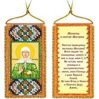 "Вышивка бисером ""Молитва к святой Матроне"" (50х100 мм)"