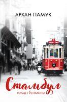 Стамбул. Горад і ўспаміны