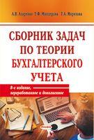 Сборник задач по теории бухгалтерского учета