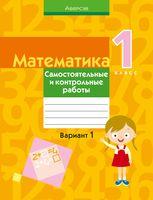 Математика. 1 класс. Самостоятельные и контрольные работы. Вариант 1