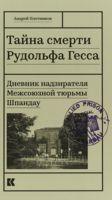 Тайна смерти Рудольфа Гесса. Дневник надзирателя Межсоюзной тюрьмы Шпандау
