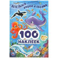 100 наклеек. Детеныши морей и океанов
