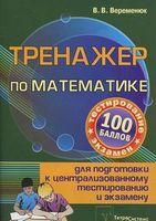 Тренажер по математике для подготовки к централизованному тестированию и экзамену