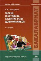 Теория и методика развития речи дошкольников