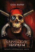 Карибские пираты. Рыцарь свободного моря
