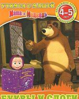 Маша и Медведь. Буквы и слоги. Обучающая книжка с наклейками