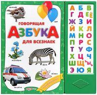 Говорящая азбука для всезнаек. Книжка-игрушка