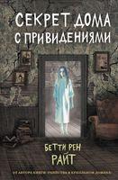 Секрет дома с привидениями