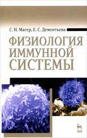 Физиология иммунной системы